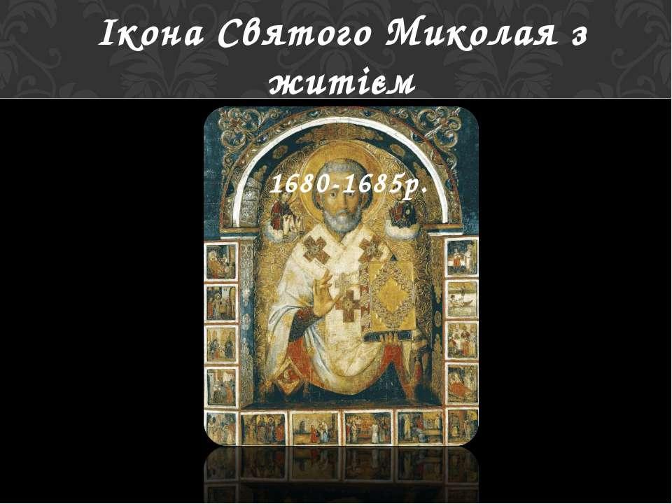 Ікона Святого Миколая з житієм 1680-1685р.