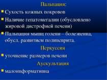 Пальпация: Сухость кожных покровов Наличие гепатомегалии (обусловлено жировой...