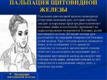 ПАЛЬПАЦИЯ ЩИТОВИДНОЙ ЖЕЛЕЗЫ Пальпация щитовидной железы проводится согнутыми ...