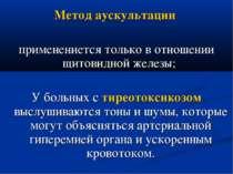 Метод аускультации применениется только в отношении щитовидной железы; У боль...