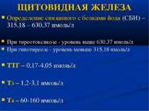 ЩИТОВИДНАЯ ЖЕЛЕЗА Определение связанного с белками йода (СБИ) – 315,18 – 630,...
