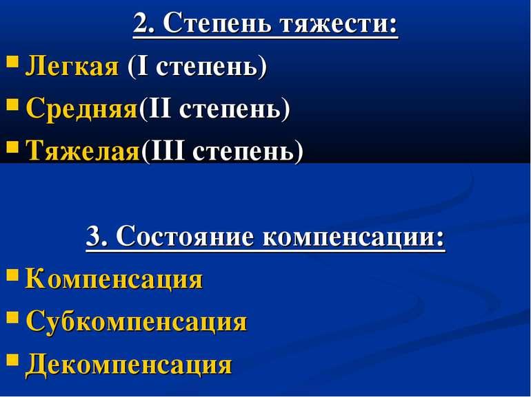 2. Степень тяжести: Легкая (I степень) Средняя(II степень) Тяжелая(III степен...