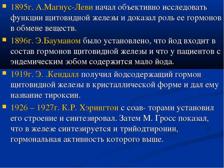 1895г. А.Магнус-Леви начал объективно исследовать функции щитовидной железы и...