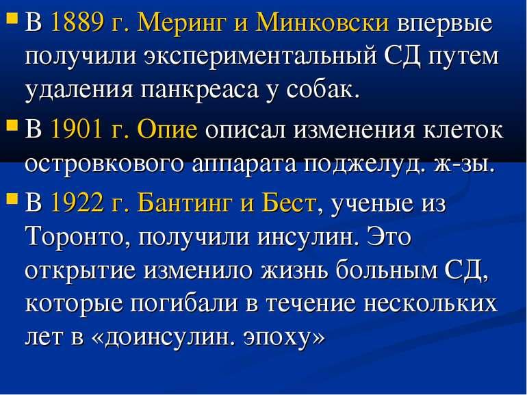 В 1889 г. Меринг и Минковски впервые получили экспериментальный СД путем удал...
