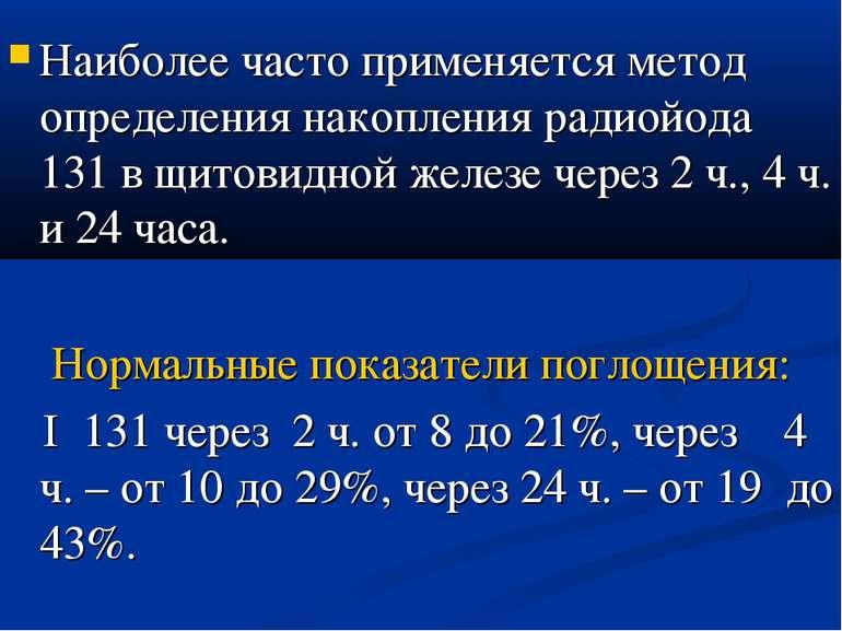 Наиболее часто применяется метод определения накопления радиойода 131 в щитов...