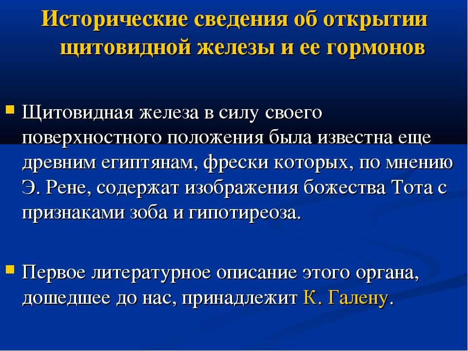 Исторические сведения об открытии щитовидной железы и ее гормонов Щитовидная ...