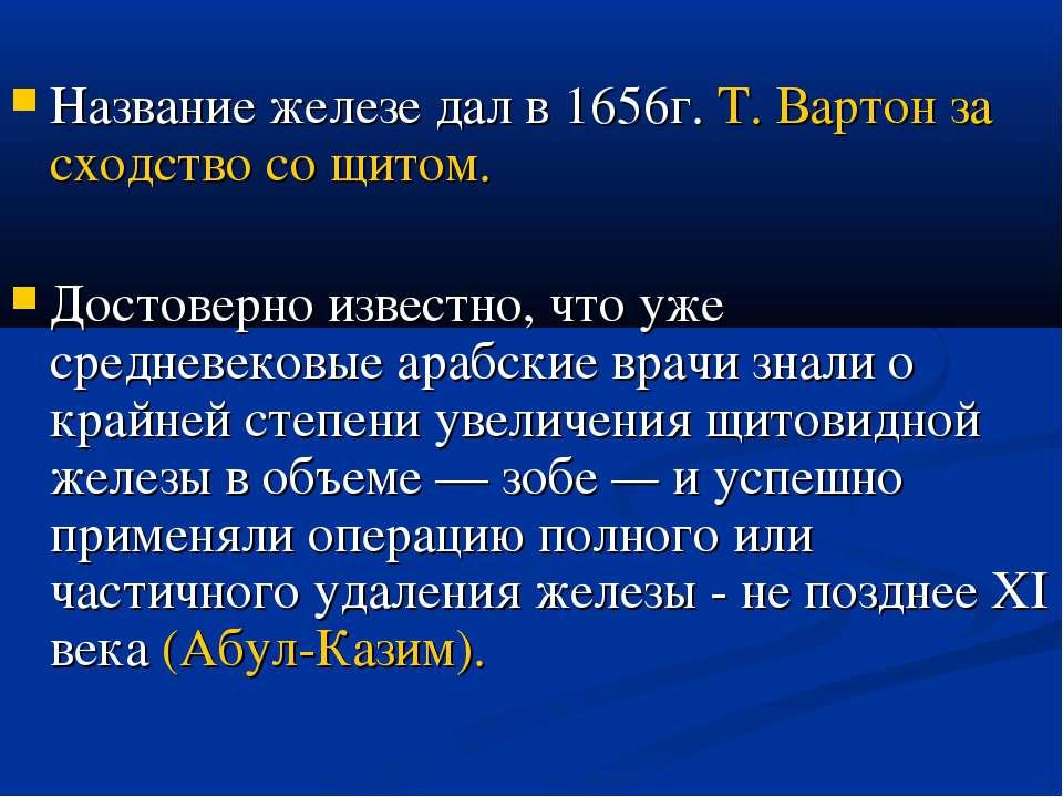 Название железе дал в 1656г. Т. Вартон за сходство со щитом. Достоверно извес...