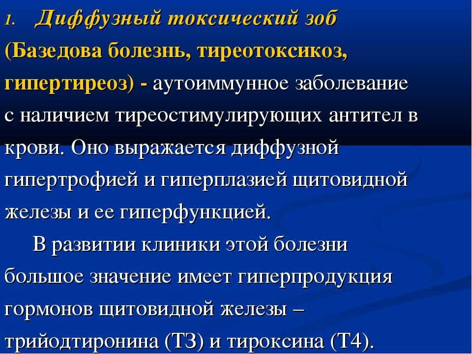 Диффузный токсический зоб (Базедова болезнь, тиреотоксикоз, гипертиреоз) - ау...