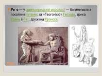 Рея Ре я— удавньогрецькій міфології— богиня-мати з поколіннятитанів; за «...