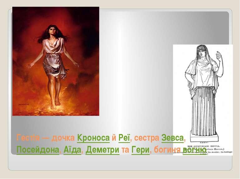 Гестія— дочкаКроносайРеї, сестраЗевса,Посейдона,Аїда,ДеметритаГери,...