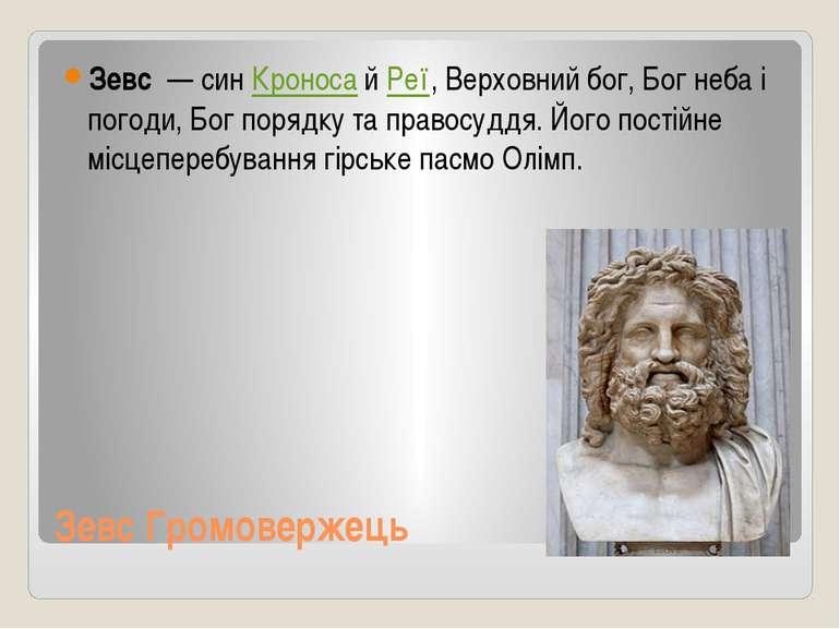 Зевс Громовержець Зевс — синКроносайРеї, Верховний бог, Бог неба і погоди...