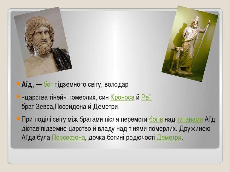 Аїд,—богпідземного світу, володар «царства тіней» померлих, синКроносай ...
