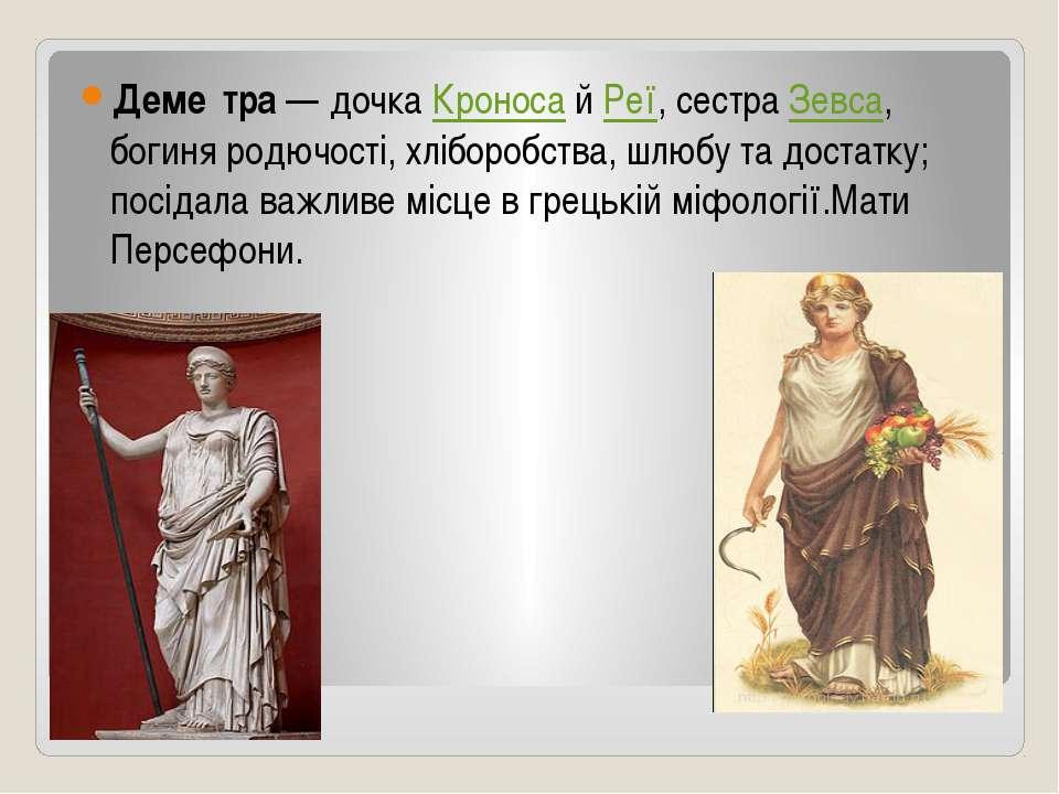Деметра Деме тра— дочкаКроносайРеї, сестра Зевса, богиня родючості, хлібо...