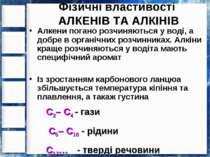 Фізичні властивості АЛКЕНІВ ТА АЛКІНІВ Алкени погано розчиняються у воді, а д...