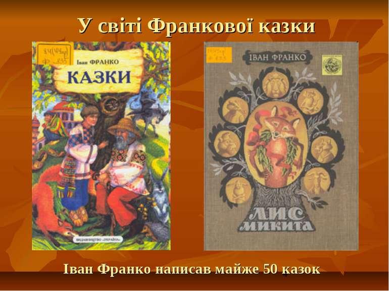 Іван Франко написав майже 50 казок У світі Франкової казки