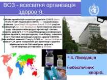 ВОЗ - всесвітня організація здоров`я. Світова організа ція охоро ни здоро в'я...