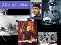 2 Світова війна: Адольф Гитлер Adolf Hitler (Шикльгрубер - Schicklgruber) 188...