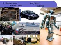 2 .Зростанням технологічної могутності людства.