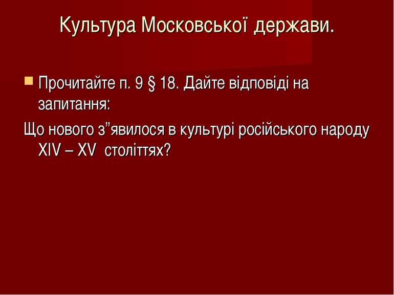 Культура Московської держави. Прочитайте п. 9 § 18. Дайте відповіді на запита...