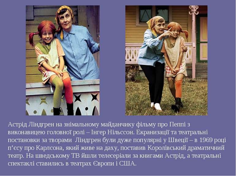 Астрід Ліндгрен на знімальному майданчику фільму про Пеппі з виконавицею голо...
