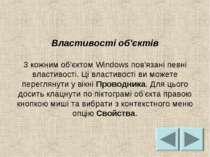 Властивості об'єктів З кожним об'єктом Windows пов'язані певні властивості. Ц...