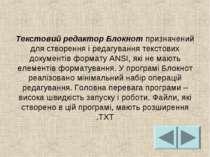 Текстовий редактор Блокнот призначений для створення і редагування текстових ...