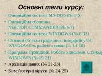 Основні теми курсу: Операційна система MS-DOS (№ 1-5) Операційна оболонка NOR...