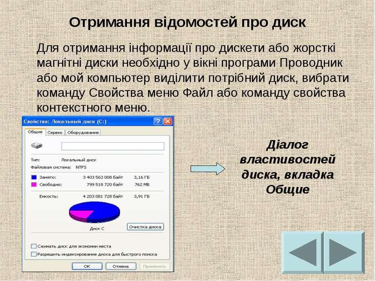 Отримання відомостей про диск Для отримання інформації про дискети або жорстк...