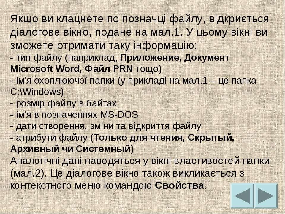 Якщо ви клацнете по позначці файлу, відкриється діалогове вікно, подане на ма...