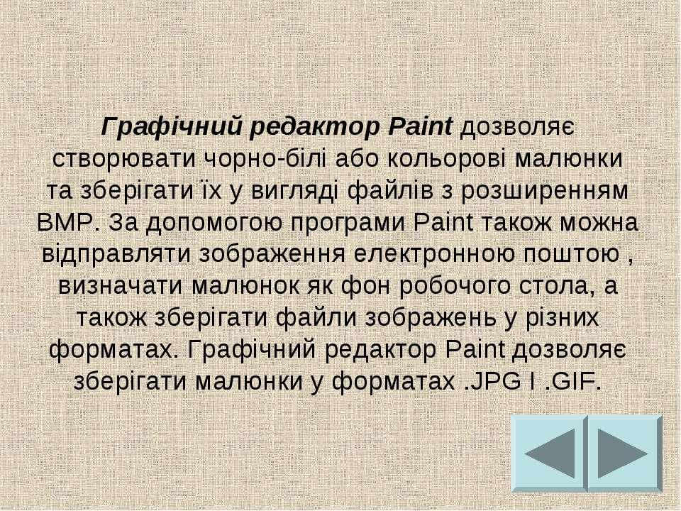 Графічний редактор Paint дозволяє створювати чорно-білі або кольорові малюнки...