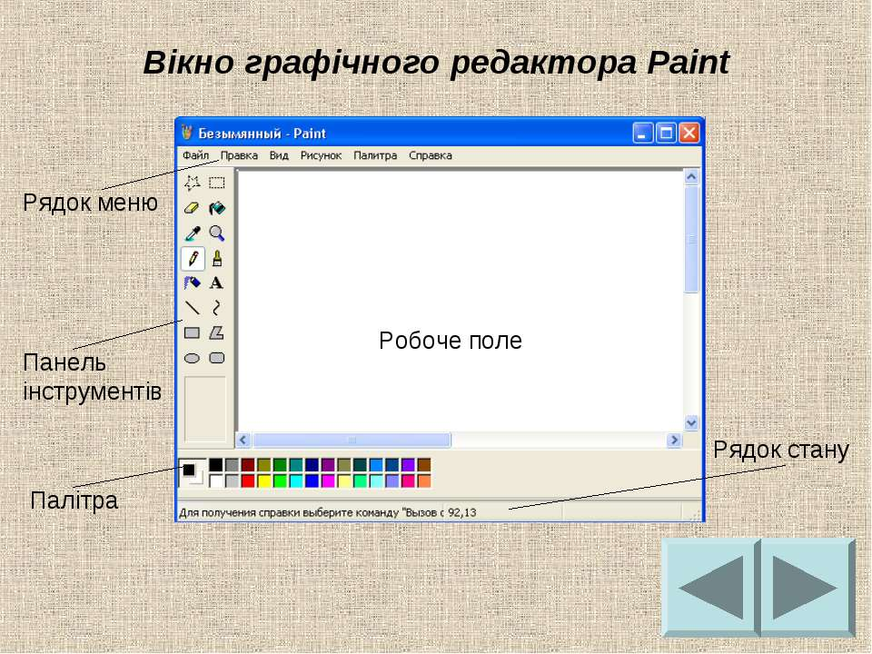 Палітра Вікно графічного редактора Paint Панель інструментів Рядок меню Рядок...