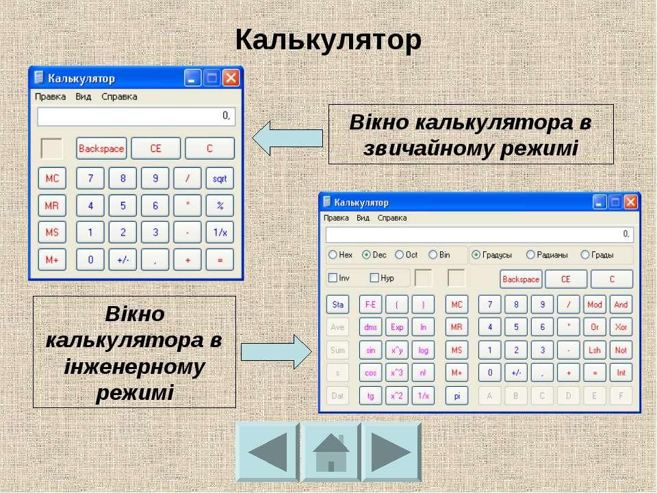Вікно калькулятора в інженерному режимі Вікно калькулятора в звичайному режим...
