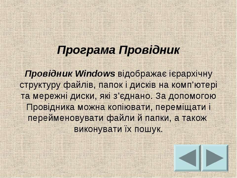 Програма Провідник Провідник Windows відображає ієрархічну структуру файлів, ...