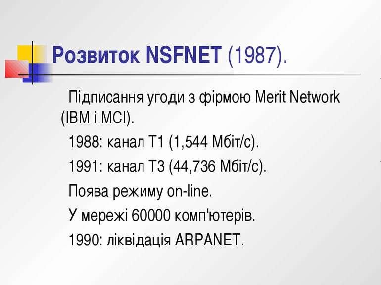Розвиток NSFNET (1987). Підписання угоди з фірмою Merit Network (IBM i MCI). ...