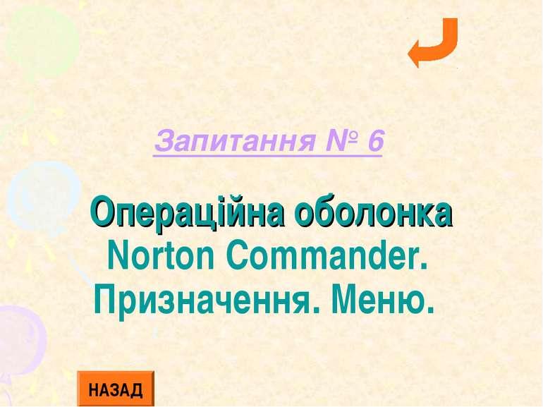 Запитання № 6 Операційна оболонка Norton Commander. Призначення. Меню. НАЗАД