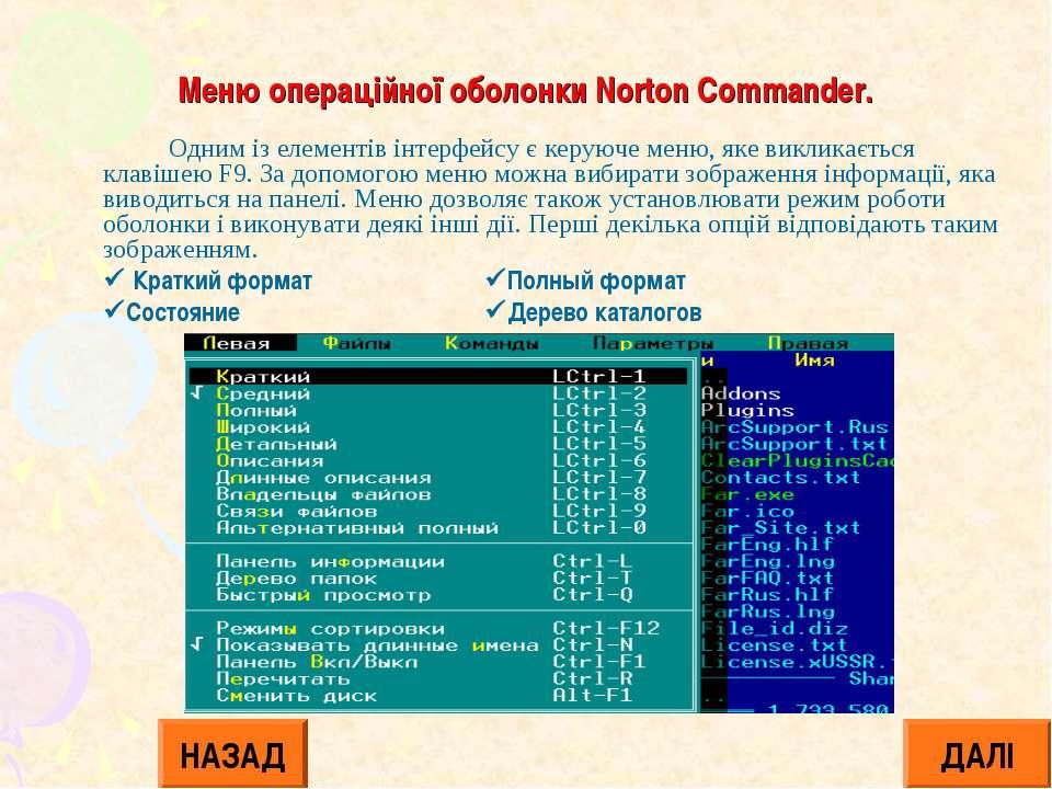 Меню операційної оболонки Norton Commander. Одним із елементів інтерфейсу є к...