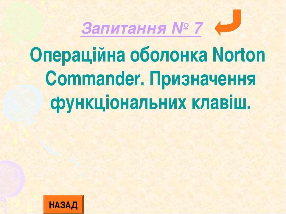 Запитання № 7 Операційна оболонка Norton Commander. Призначення функціональни...