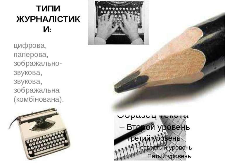 ТИПИ ЖУРНАЛІСТИКИ: цифрова, паперова, зображально-звукова, звукова, зображаль...