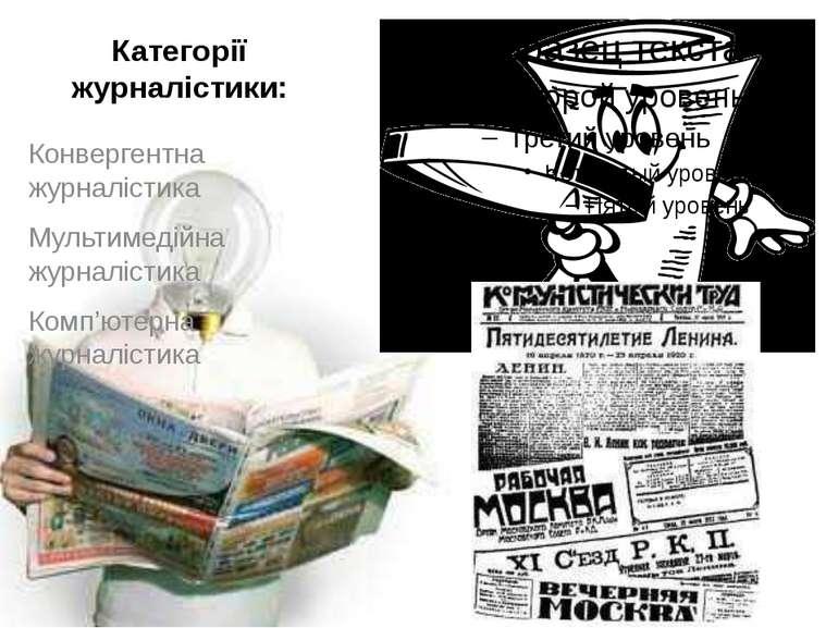 Категорії журналістики: Конвергентна журналістика Мультимедійна журналістика ...