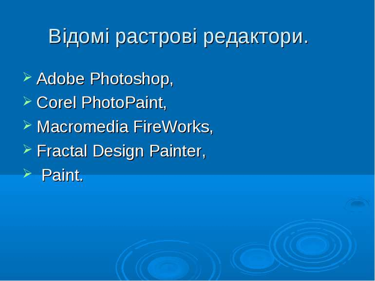Відомі растрові редактори. Adobe Photoshop, Corel PhotoPaint, Macromedia Fire...