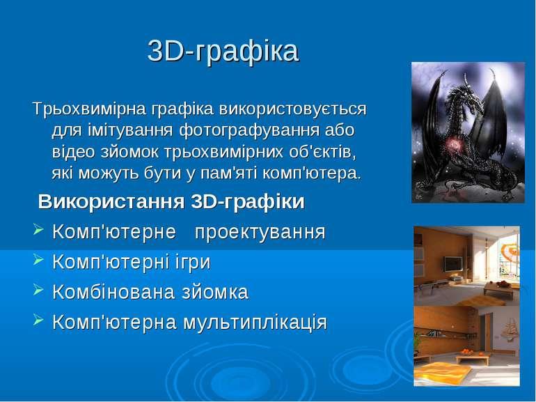 3D-графіка Трьохвимірна графіка використовується для імітування фотографуванн...