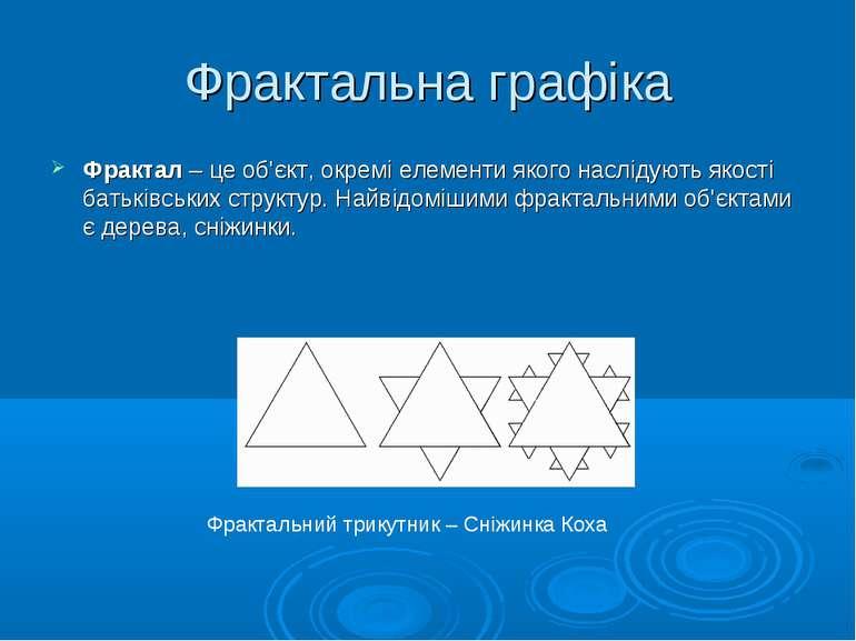 Фрактальна графіка Фрактал – це об'єкт, окремі елементи якого наслідують якос...