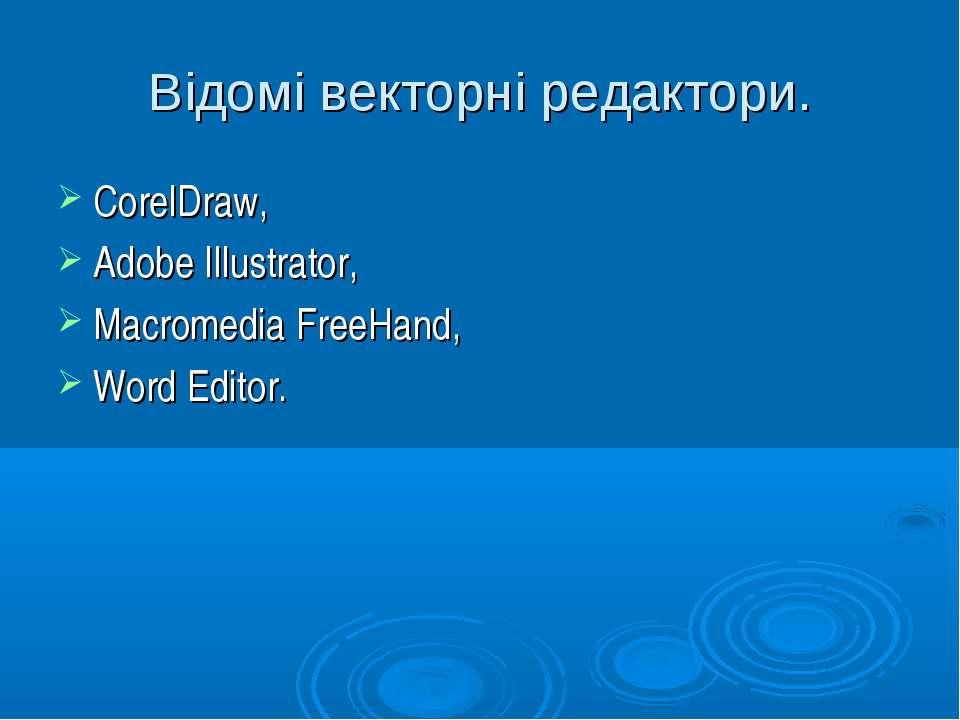 Відомі векторні редактори. CorelDraw, Adobe Illustrator, Macromedia FreeHand,...