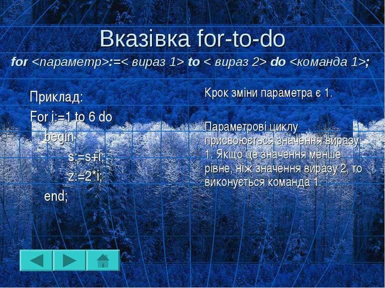 Вказівка for-to-do for :=< вираз 1> to < вираз 2> do ; Крок зміни параметра є...