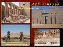 А р х і т е к т у р а Х р а м Хатшепсут Луксорський і Карнакський храми Стату...