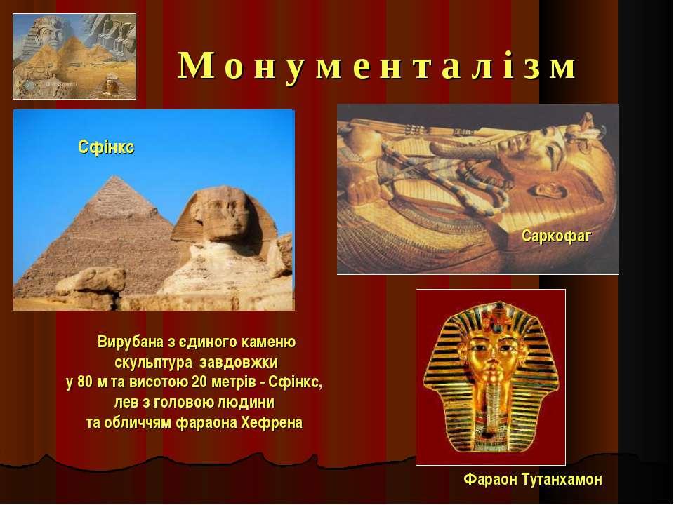 М о н у м е н т а л і з м Саркофаг Вирубана з єдиного каменю скульптура завдо...