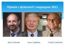 Брюс Бойтлер Жуль Хоффман Ральф Стайнман Премія з фізіології і медицини 2011