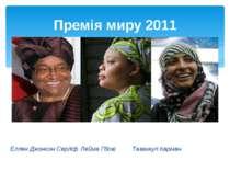 Еллен ДжонсонСерліф ЛеймаГбові Таваккул Карман Премія миру 2011