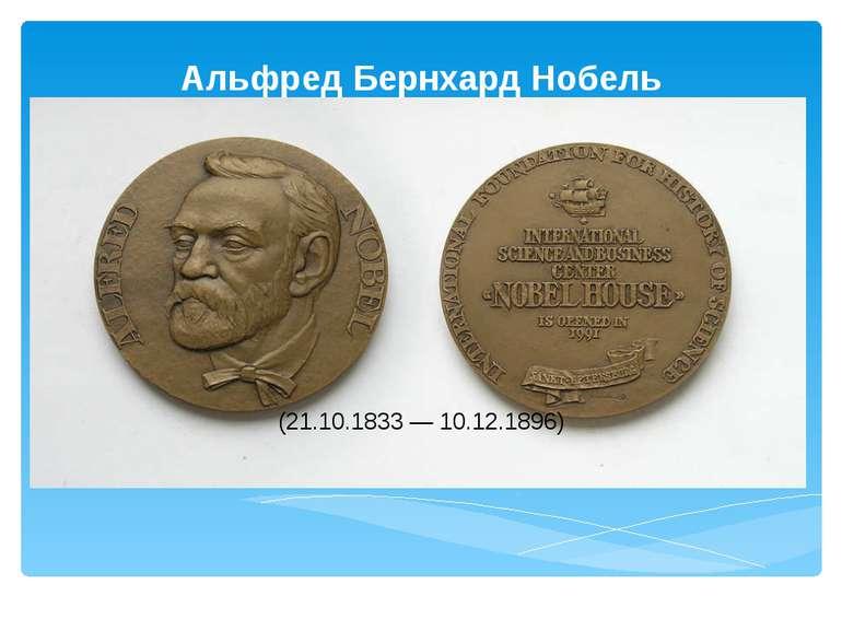 Альфред Бернхард Нобель (21.10.1833 — 10.12.1896)