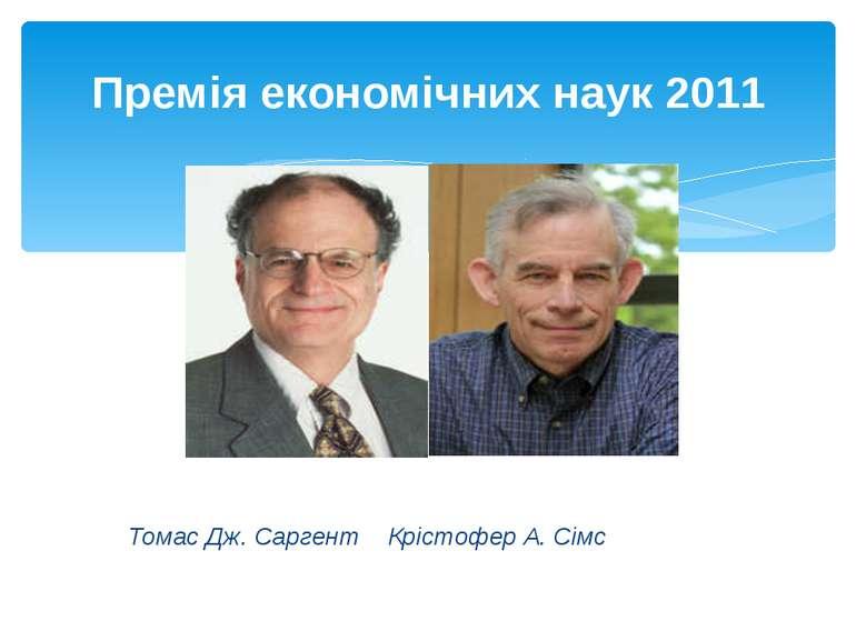 ТомасДж.Саргент КрістоферA.Сімс Премія економічнихнаук 2011